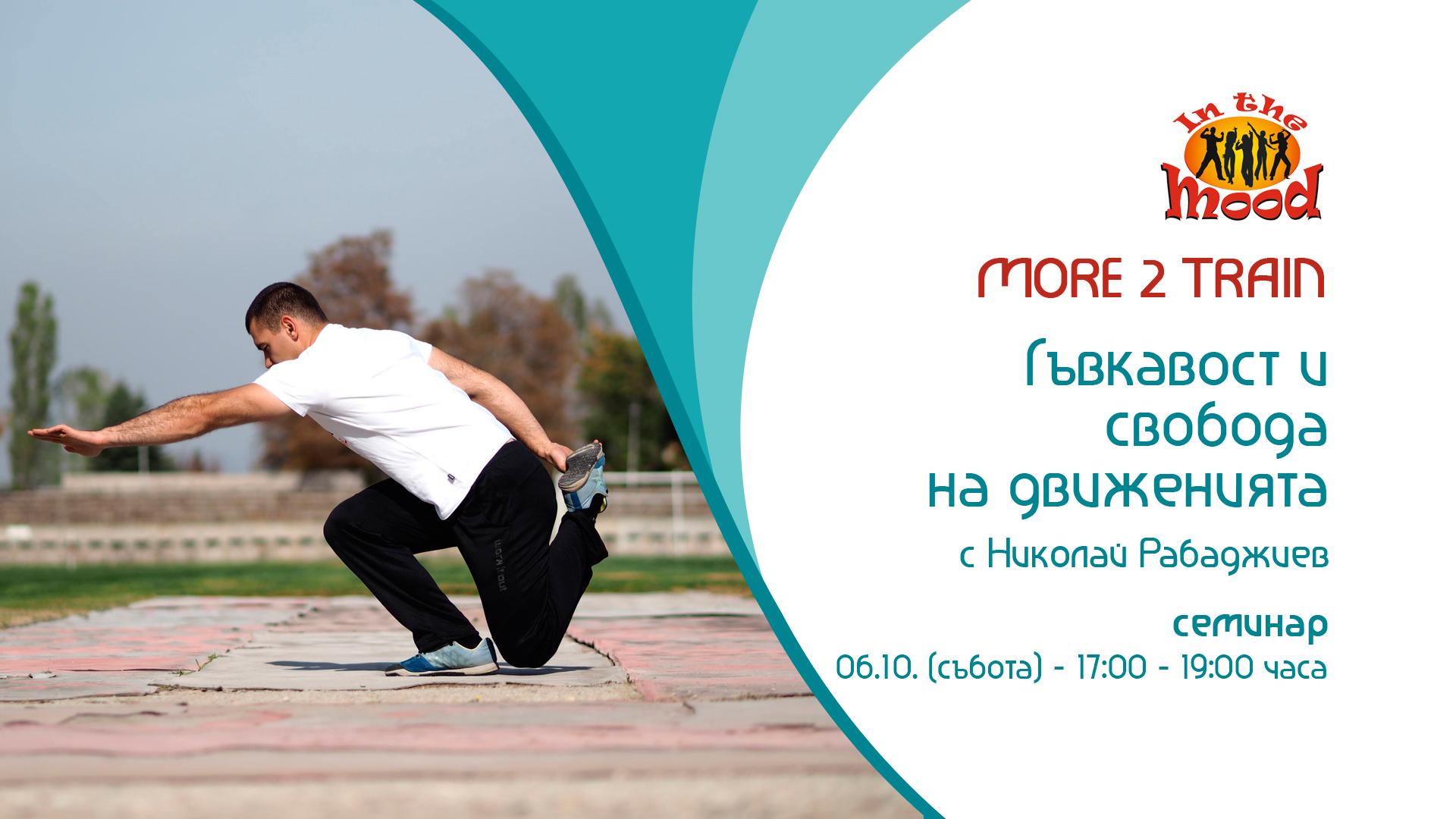 Freedom of movement seminar