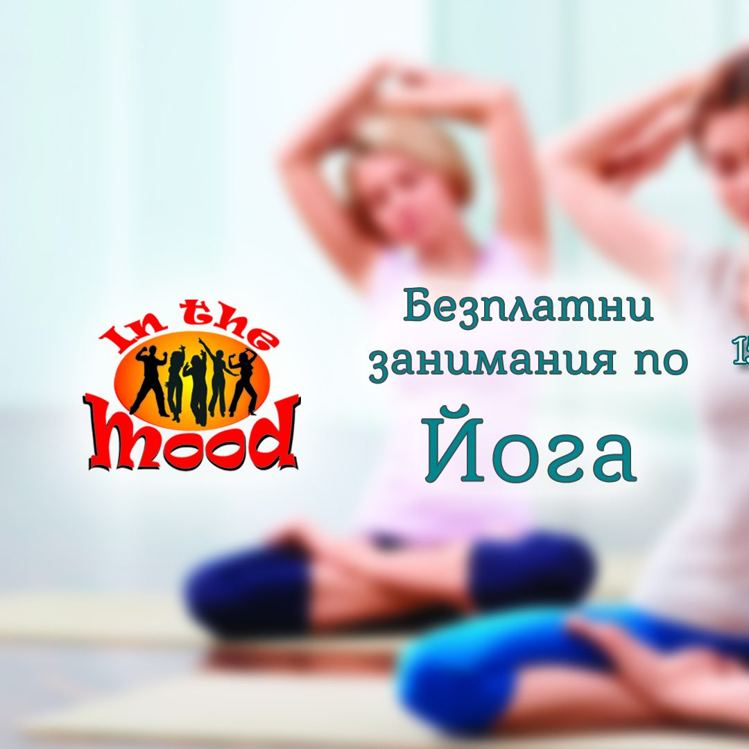 Yoga free classes